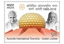 Now the Matrimandir on a stamp that that celebrates 50 years of Auroville's foundation