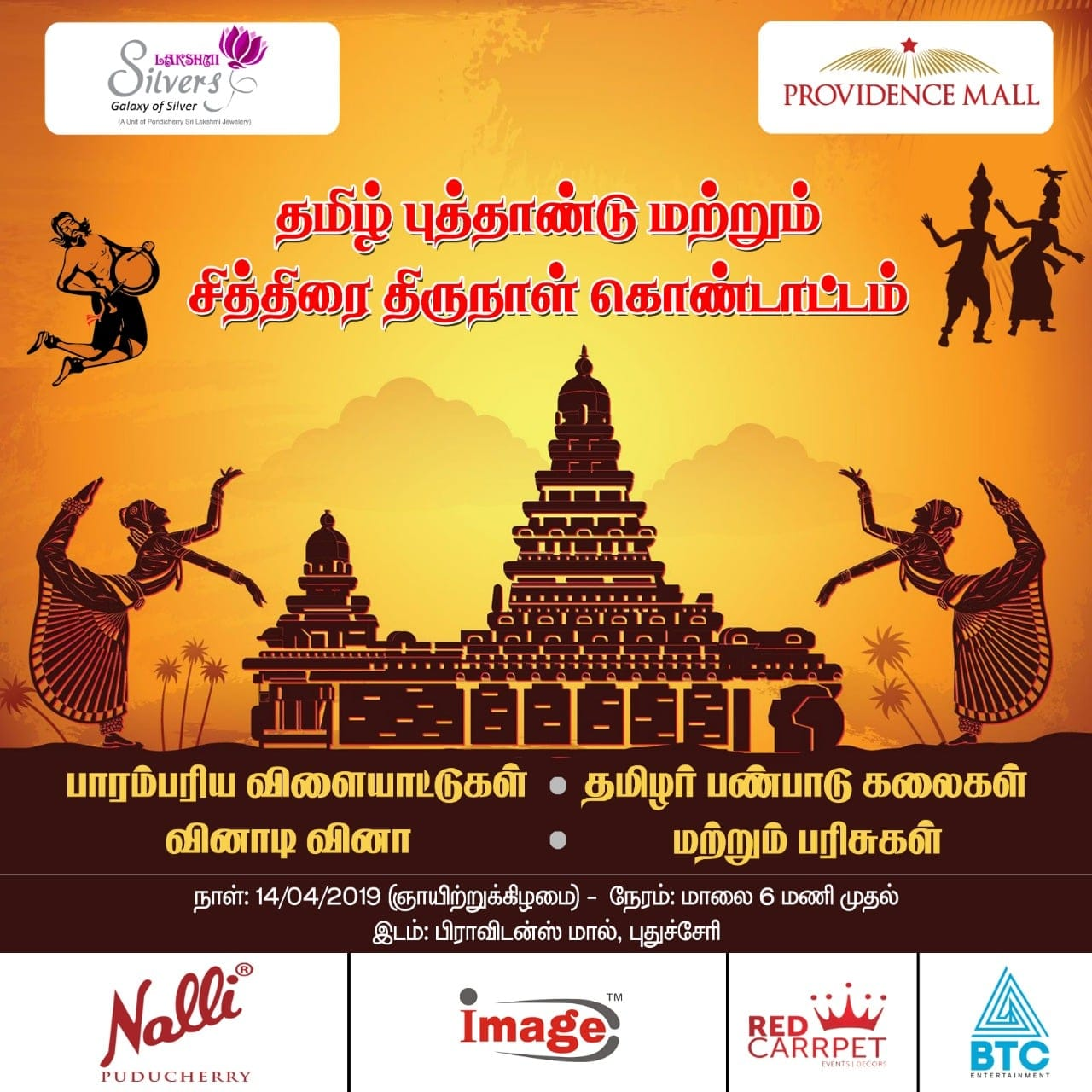 Tamil NewYear Celebration